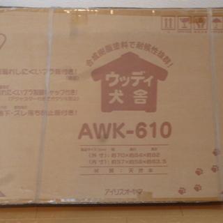 新品未組み立て!アイリスオーヤマ ウッディ犬舎AWK610