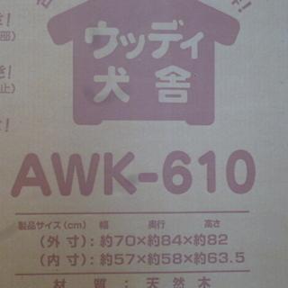 新品未組み立て!アイリスオーヤマ ウッディ犬舎AWK610 - 家具