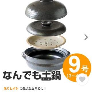 なんでも土鍋 両手鍋 天ぷら鍋 31日まで‼️の画像