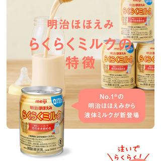 15本 液体ミルク 缶ミルク ミルク 赤ちゃん 備蓄