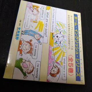 新品未使用☆ホームイングリッシュシリーズ CD5枚組
