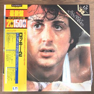 ロッキー2 アクション・テーマ・ベスト20 LP レコード
