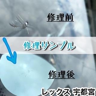 【ネット予約特価¥10.000+税‼︎車のガラス飛び石ヒビ・ワレ...
