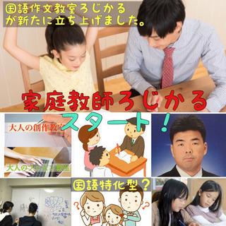 堺市で国語特化型!家庭教師ろじかる