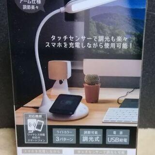 チャージ&デスクライト 新品未使用です。