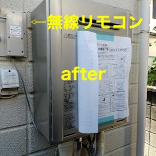 【給湯器交換】¥14,800〜お引き受け致します!