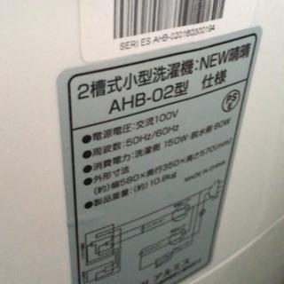 小型洗濯機 中古  - 家電