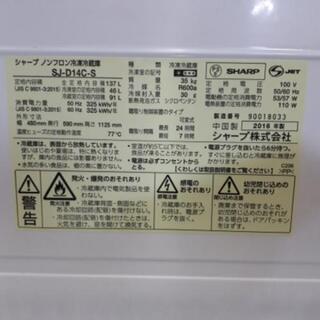 シャープ SHARP 2ドア ノンフロン冷凍冷蔵庫 137L SJ-D14C-S 2016年製 つけかえどっちもドア 冷蔵庫  137L SJ-D14C-S    の画像
