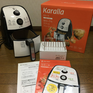 【美品】ノンフライ調理器 Karalla(カラーラ)