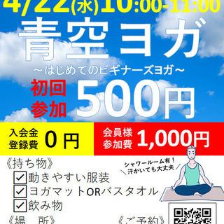 4/22(水)朝10:00~★青空ヨガ~初めてのビギナーズヨガ~