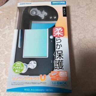 WiiU  GamePad 用  シリコンプロテクタU