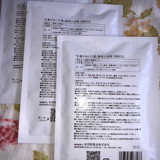 生薬のめぐり湯入浴剤30gX1包入3個セット