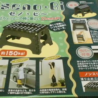 組み立て式踏み台セノ・ビー新品未使用