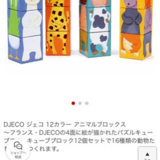 DJECO ジェコ 12カラー アニマルブロックス