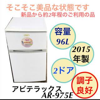 冷蔵庫 2ドア 96L 2015年製 アビテラックス