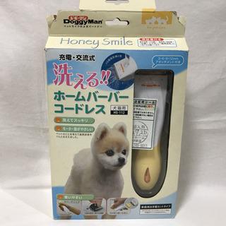 【急募!】犬猫用バリカン 洗える!ホームバーバー コードレス H...