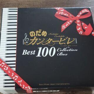 のだめカンタービレBest100☆コレクションボックス