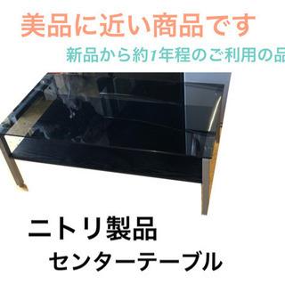 ニトリ製品 センターテーブル ガラステーブル