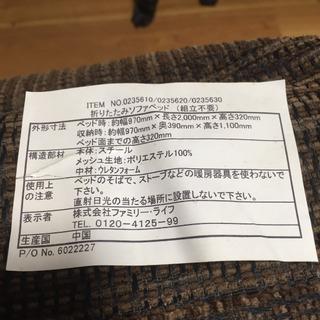 折り畳みベッド − 東京都