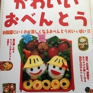 古本☆こどもご飯大百科(こっこクラブ)➕おべんとう本