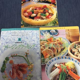 千趣会 定番cooking 料理本  36冊