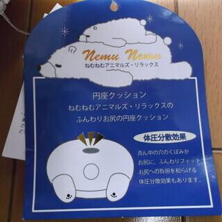 新品❗️可愛いシロクマのお尻!!円座クション