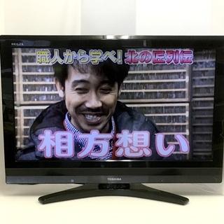 TOSHIBA 東芝 REGZA レグザ 32型液晶テレビ 32...