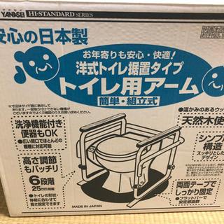 洋式トイレ据え置きタイプトイレ手すり