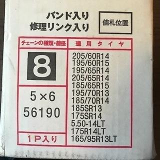 自動車用タイヤチェーン【未使用】