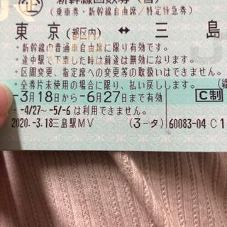 新幹線三島⇔東京 6月27日まで 最大4枚