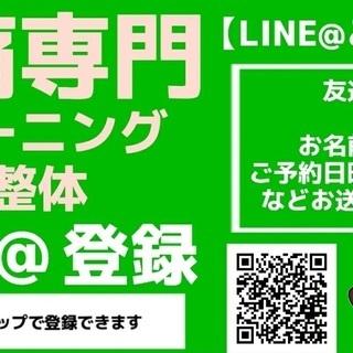 LINE@にご登録で、腰痛改善動画をプレゼント!!