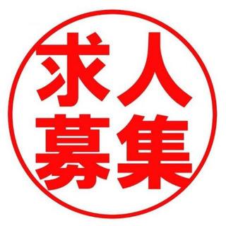新規一点!大阪で仕事しないですか? 寮完備!