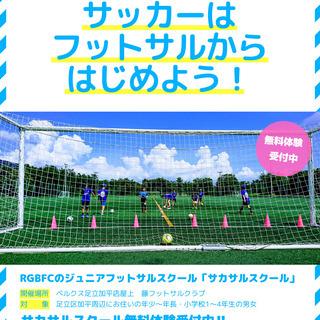 【年少~小学校4年生対象】足立区加平でサッカースクールに通うなら...
