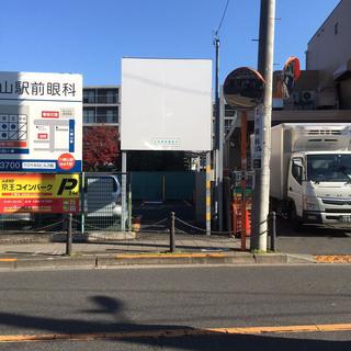 【広告看板】八幡山駅前 スーパーマーケット駐車場内