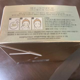 値下げしました!!GOLD SNAIL eye gel patch set - 名古屋市