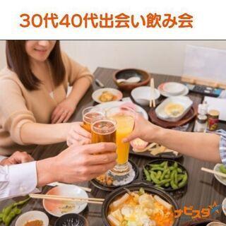 4/17 30代40代中心お台場出会い飲み会