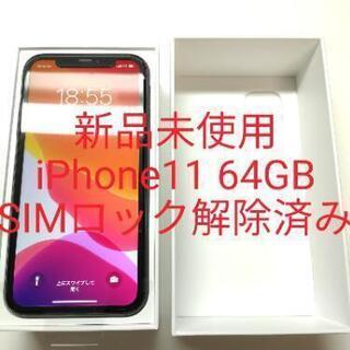 新品未使用 docomo iPhone 11 64GB ブラック...