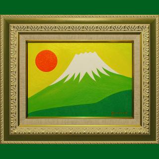 私が描いた油絵です。●『太陽と新緑の緑富士』●がんどうあつし絵画...