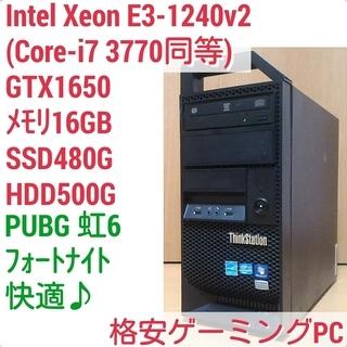 爆速ゲーミング Xeon E3-1240v2 GTX1650 メ...