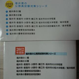 公務員試験対策 参考書問題集過去問 − 福井県