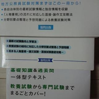 公務員試験対策 参考書問題集過去問 - 本/CD/DVD