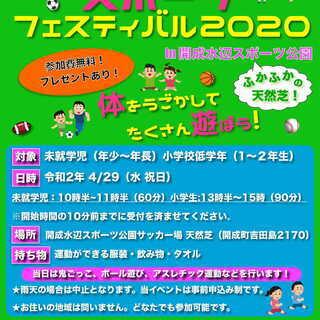 【イベント中止】4月29日(祝日・水) 足柄キッズスポーツフェス...