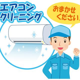 【条件に合えば】エアコンクリーニング 1台3,000円+別途交通費等