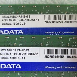 【取引中】☆A DATA★メモリカード DDR3L★4GB…