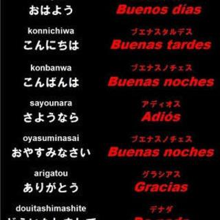 スペイン語のプライベートレッスン