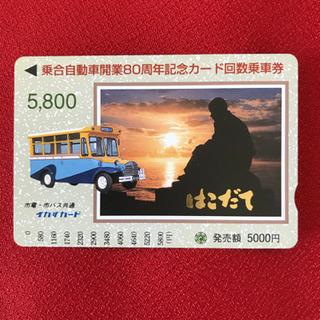 函館市交通局 記念乗車券