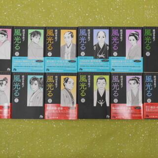 風光る 文庫版 コミック 全12巻セット。
