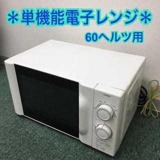 【ご来店限定】*新生活応援*ツインバード 単機能電子レンジ 20...