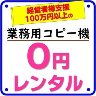 ☆★コピー革命★☆業務用複合機の0円で持つ方法教えます!!