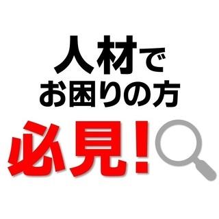 ☆コストカット☆優秀な人材を確保する方法